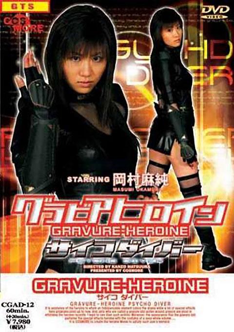 Super Heroine Psycho Diver
