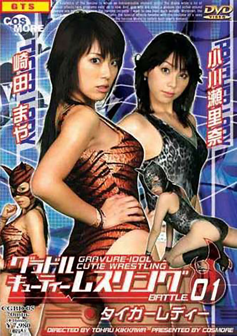 Cutie Idol Wrestling BATTLE01 -Tiger Ladies-