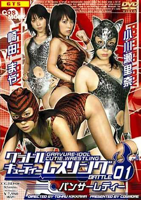 Cutie Idol Wrestling BATTLE01 -Panther Ladies-