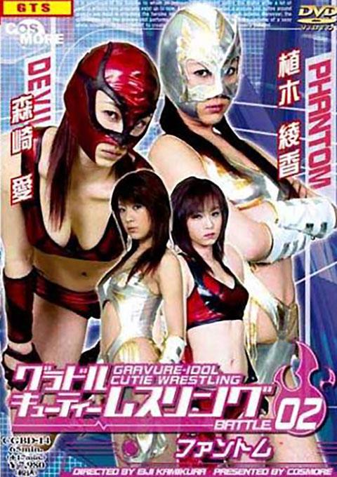 Cutie Idol Wrestling BATTLE02 - Phantom