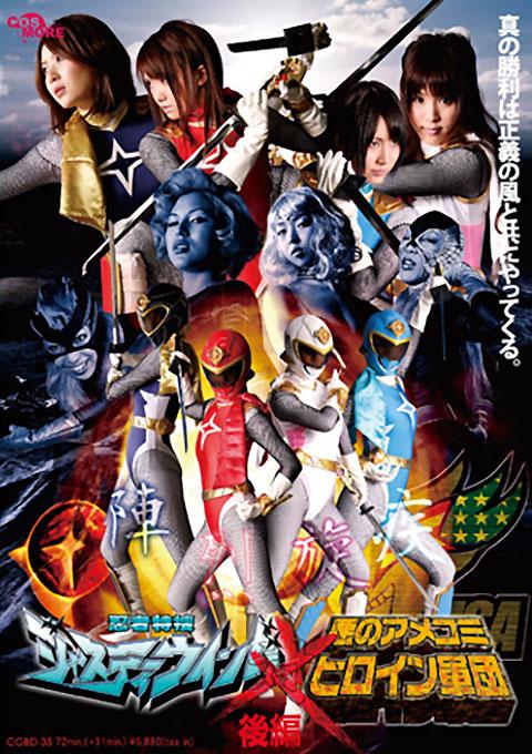 Ninja Special Agent Justy Wind vs. Evil American Comic Books Characters Vol.2