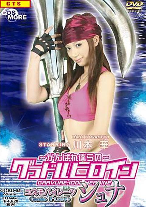 Cosmo Pirate Shuna
