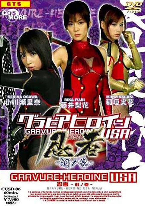 Super Heroine U.S.A. Ninja - Episode Tears