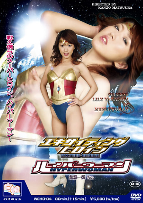 [OVER-15] Exciting Heroine Super Woman in Big Crisis