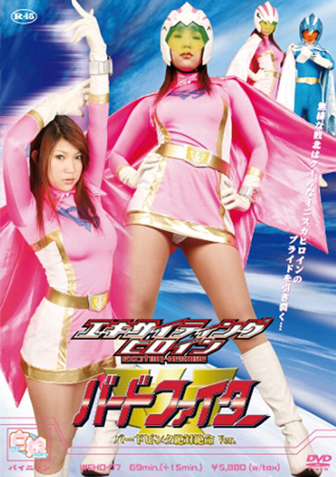 Exciting Heroine Bird Fighter - Bird Pink in Crisis [Rated-15]
