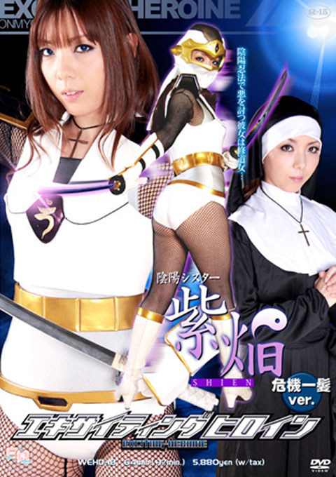 SHIEN the Yin & Yang Sister [Tribulation Version] ---Exciting Heroine Series [Rated-15]