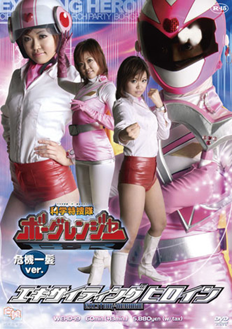 [Rated-15]Exciting Heroine Special Unit Borg Ranger Big Crisis Version