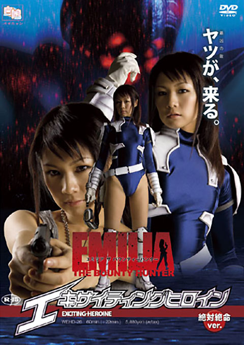 Exciting Heroine Emilia the Bounty Hunter - The Crisis Version [Rated-15]