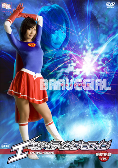 Exciting Heroine The Brave Girl - The Crisis Version [Rated-15]