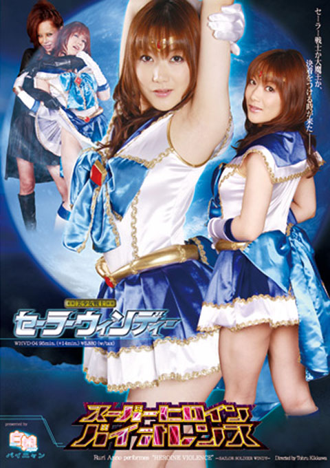 Super Heroine Violence - Beautiful Sailor Windy [Rated-15]