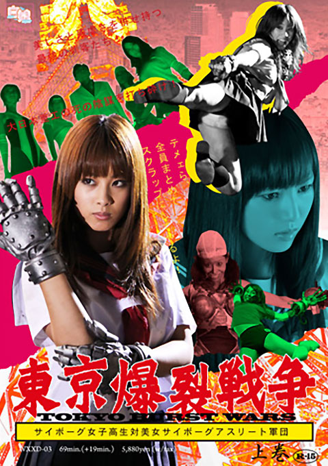 Tokyo Ballistic War Vol.1 - Cyborg High School Girl VS. Cyborg Beautiful Athletes [Rated-15]