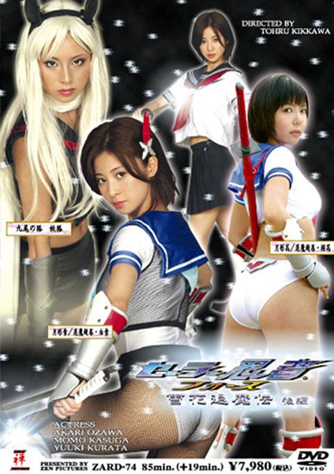 Sailor Ninja Force - Yuki Hana Evil Buster Story [Last Part]