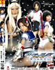 Sailor Ninja Force - Yuki…