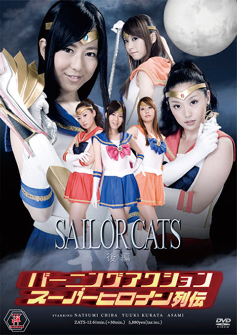 Burning Action Superheroine Chronicles - Sailor Cats Vol.2