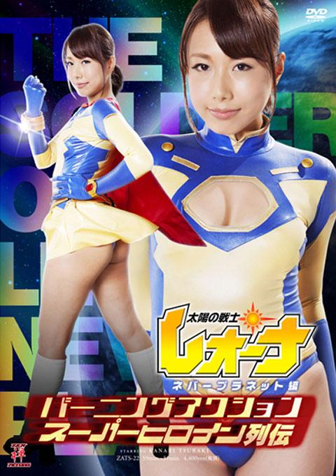 Burning Action – Super Heroine Chronicles – Fighter of the Sun Leona