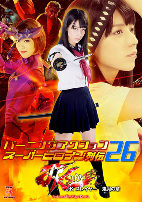 Burning Action  Super Heroine Chronicles  Chapter of JK Slayer Kizuki