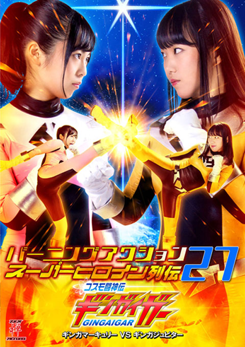 Burning Action  Super Heroine Chronicles  Cosmo Battle God Legend Gingaigar  Ginga Mercury VS Ginga Jupiter