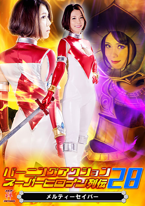 Burning Action  Super Heroine Chronicles  Melty Saver