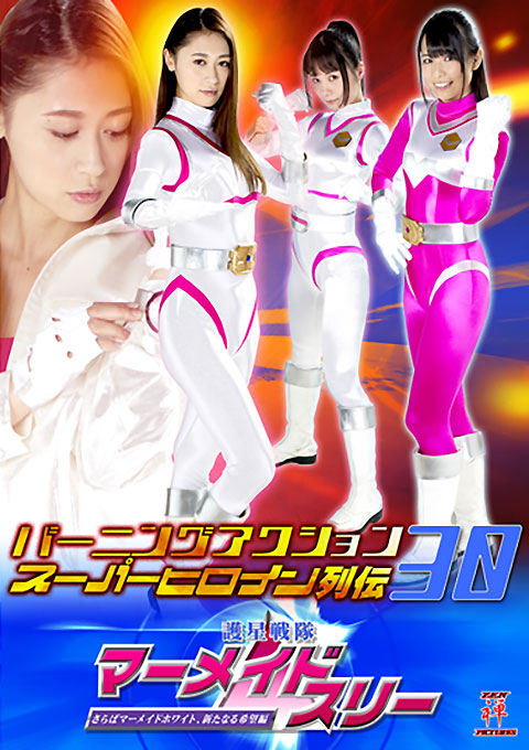 Burning Action Super Heroine Chronicles 30  -Planet Protect Force Mermaid Three  -Good Bye Mermaid White  -A New Hope