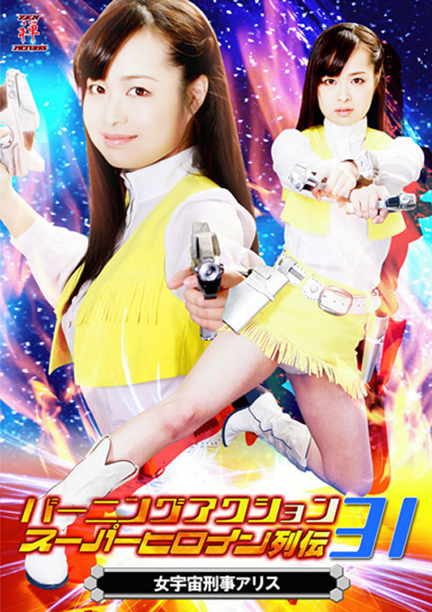 Burning Action Super Heroine Chronicles 31 Alice the Galaxy Police