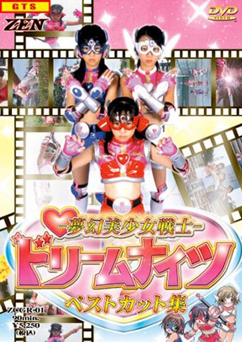 Phantom Beautiful Soldier Dream Knights 1 - Best Cut