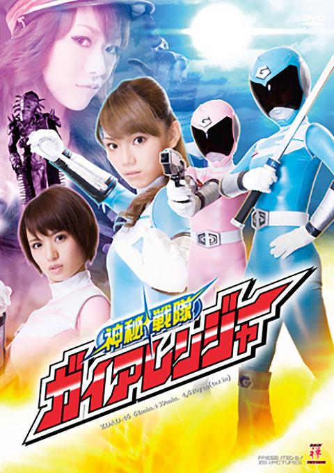 Mysterious Force Gaia Rangers
