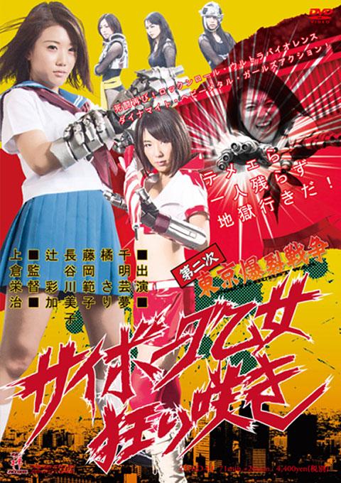 Tokyo Ballistic War Ⅱ Crazy Cyborg Maiden