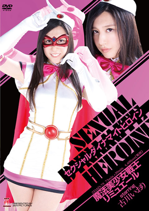 Sexual Dynamite Heroine 02 Lumiere