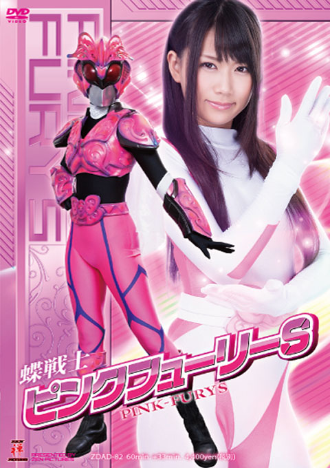 Butterfly Fighter Pink Fury S