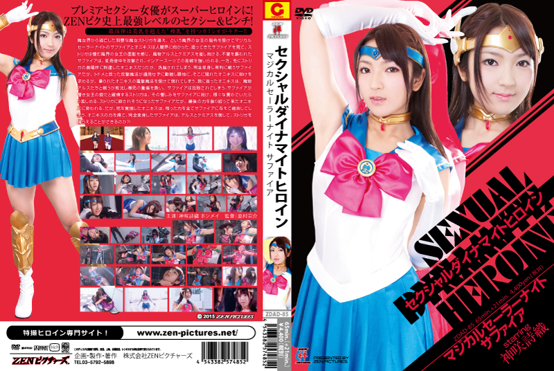 ZDAD-85 Sexual Dynamite Heroine 04 - Magical Sailor Knight Sapphire HQ