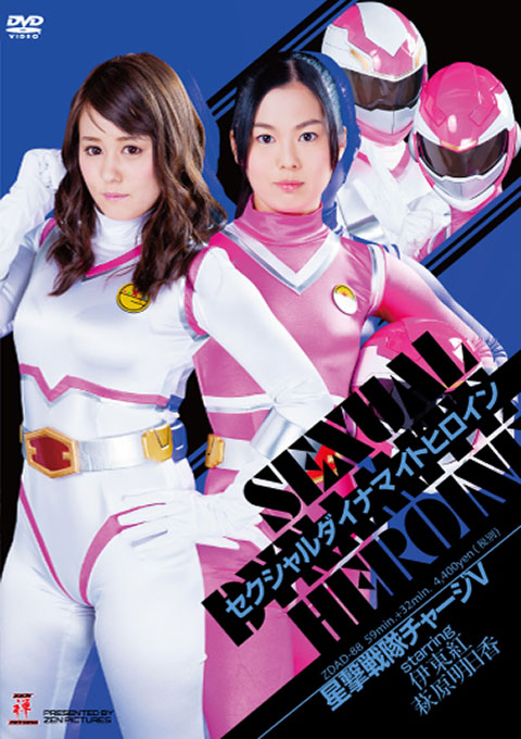 Sexual Dynamite Heroine 05 Starshooter Sentai Charge V
