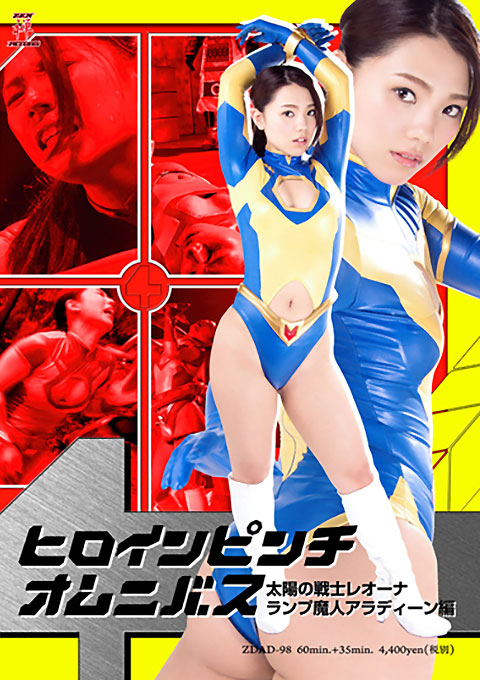 Heroine Pinch Omnibus12 Fighter of Sun Leona - Aladdin Part