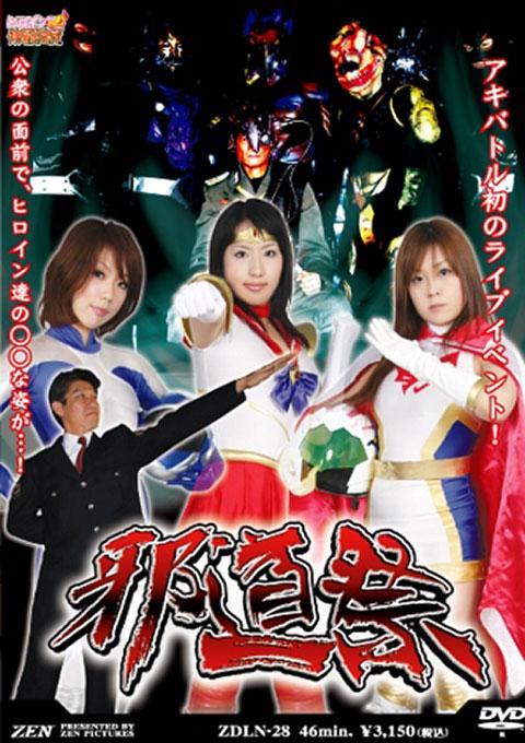 Jyado Festival 2008.12.31