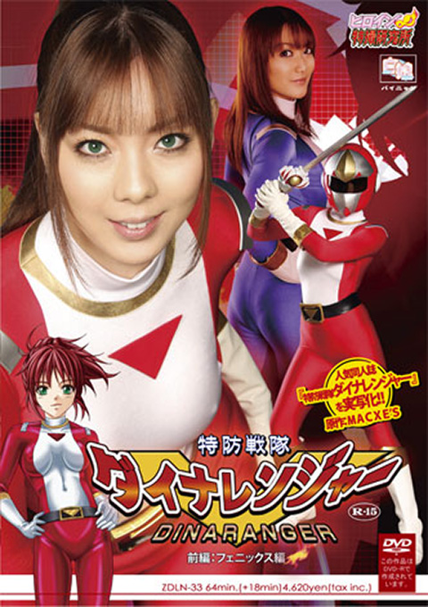 [On Sale at Heroine Tokusatsu Stores and Online] Special Defense Force Dyna Ranger Vol.1 - Phoenix [Rated-15]