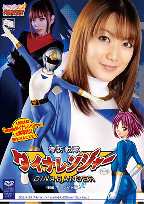 [On Sale at Heroine Tokusatsu Stores and Online] Special Defence Force Dyna Ranger Vol.2 - Mermaid[Rated-15]