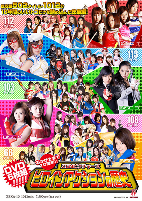 ZEN Pictures 10th Anniversary!! History of Action Heroine