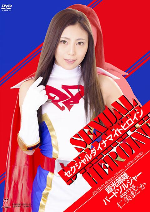 Sexual Dynamite Heroine 12 Bird Soldier
