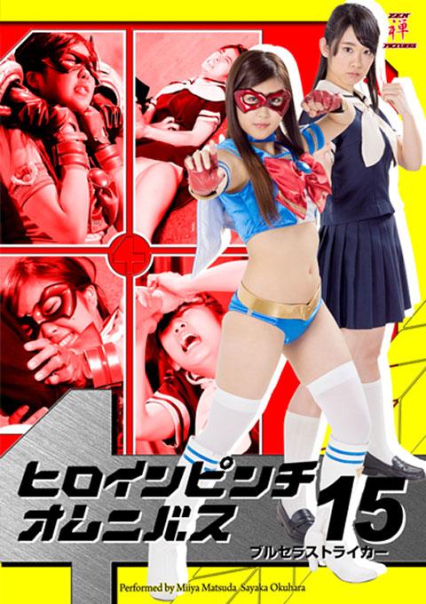 Heroine Pinch15 Omnibus  Blu-Sailor Striker
