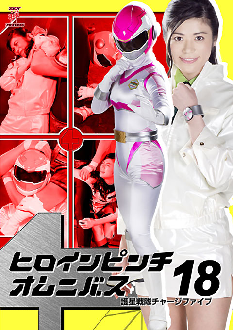 Heroine Pinch Omnibus 18  Planet Protect Force Charge Five