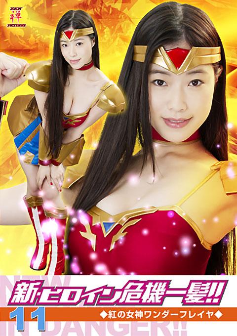 Heroine in Grave Danger!! 11  The Crimson Goddess Wonder Freya