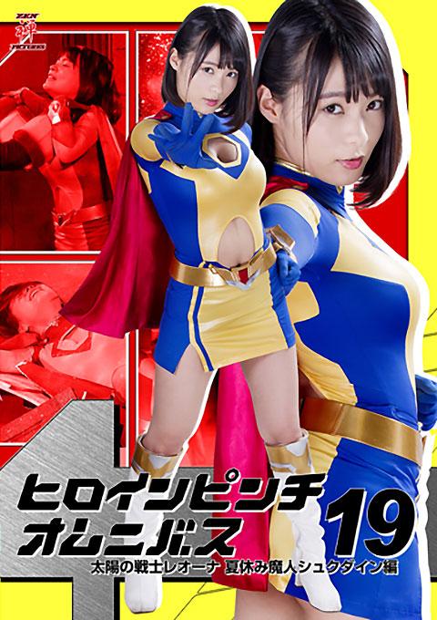 Heroine Pinch Omnibus 19 Fighter of the Sun Leona  -Summer Holiday Genie  Syukudain
