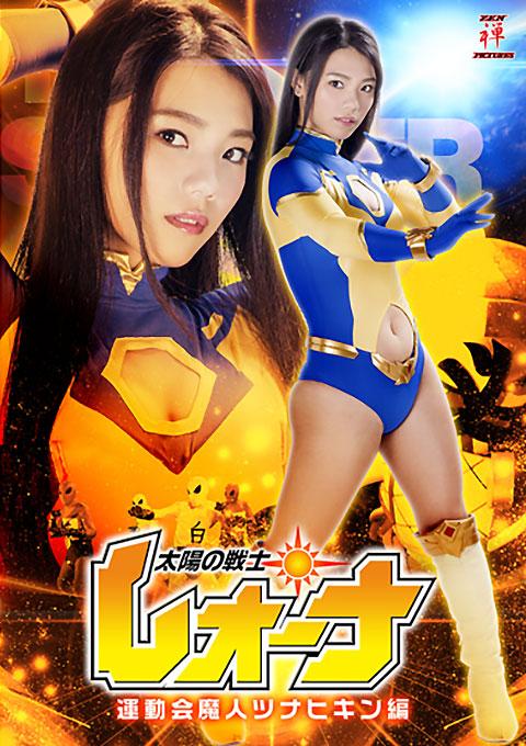 Fighter of the Sun Leona  –Sports Day Genie Tsunahikin