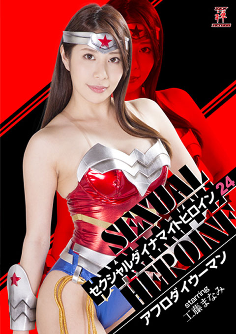 Sexual Dynamite Heroine 24 Aphrodai Woman
