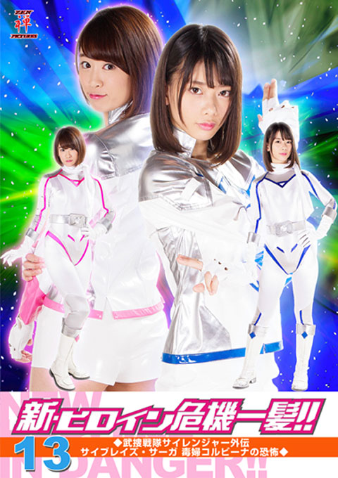 Heroine in Grave Danger!! 13 -Side Story of Sairanger -Saiblaze Saga -Fear of the Poisonous Lady Corvina