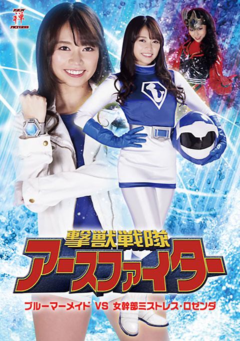 Earth Fighter -Blue Mermaid VS Female Cadre Mistress Rozenda