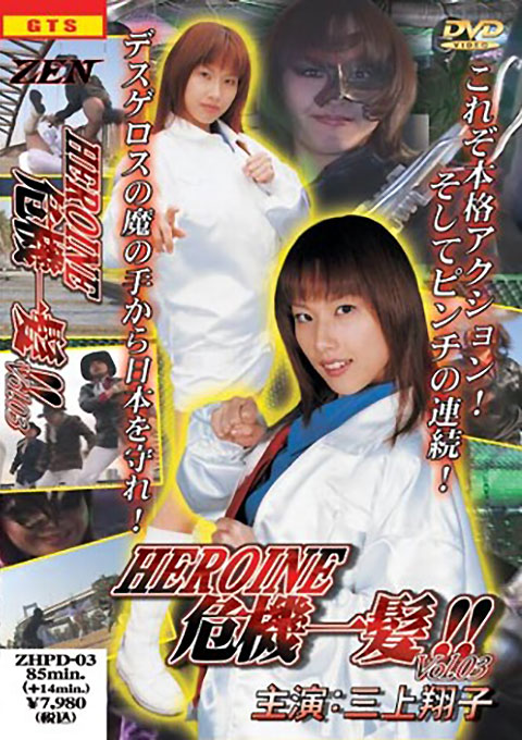 Super Heroine Saves the Crisis !! Vol.3 Thunder Unit Four Rangers