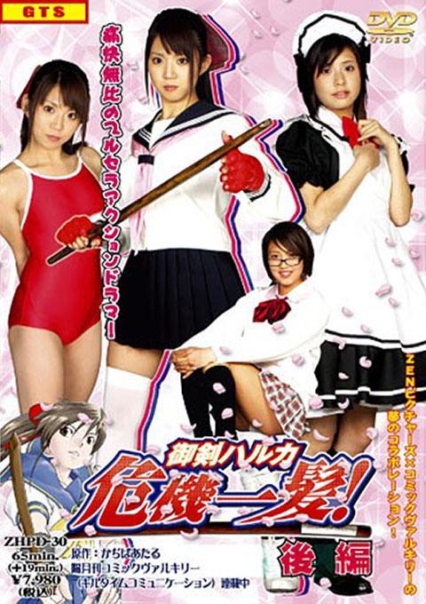 Haruka Mitsurugi in Big Crisis! [Last Part]