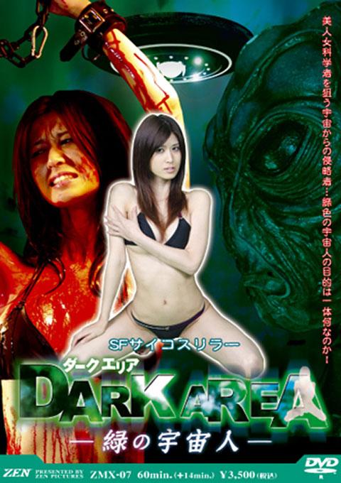 Dark Area - Green Alien