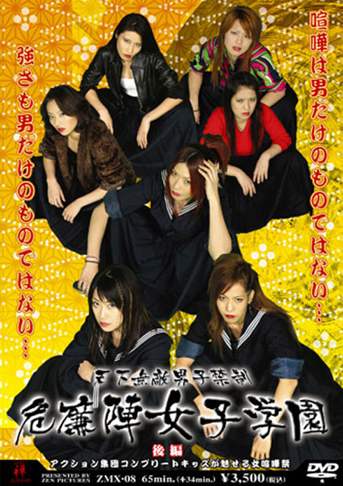 Kirenji Female High School Vol.2