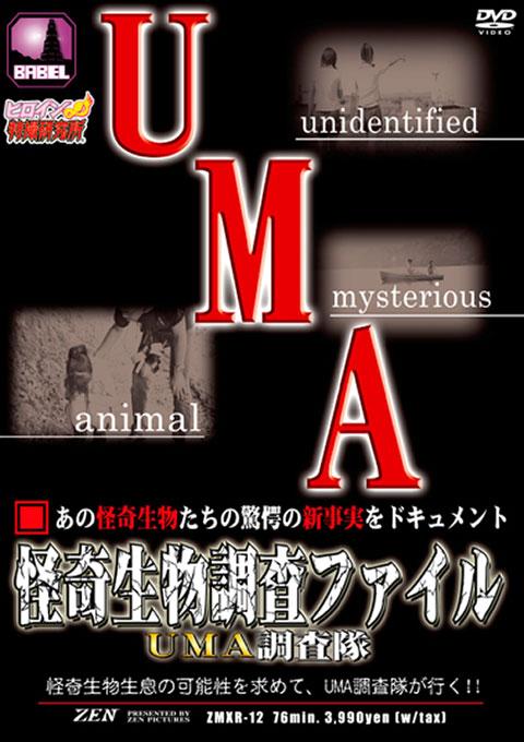 UMA File
